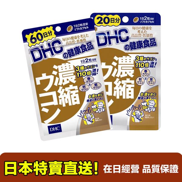 【海洋傳奇】日本DHC 濃縮薑黃 ( 20日份40粒 / 60日120粒)【訂單滿3000元以上免運】