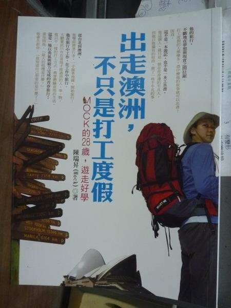 【書寶二手書T6/財經企管_PNU】出走澳洲,不只是打工度假_陳瑞昇