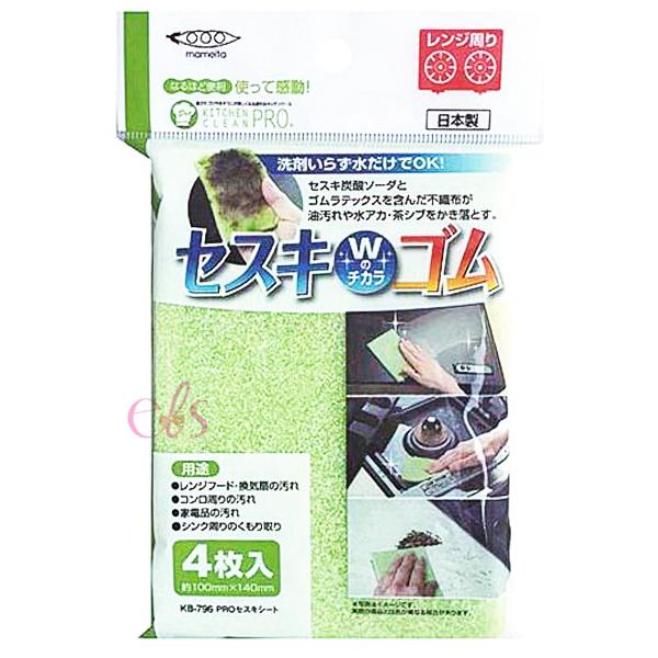 mameita 日製 倍半碳酸鈉添加清潔布 4枚入 綠 ☆艾莉莎ELS☆
