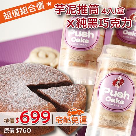 【香帥蛋糕】純黑。巧克力+芋泥推筒禮盒 含運組$699 原價$760