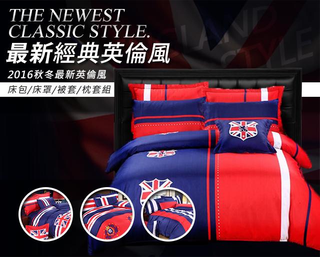 【寢具】最新經典英倫風2016花紋款式  床包/床罩/被套/枕套組 #愛莉希絲