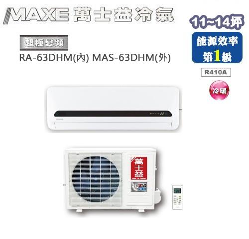 【佳麗寶】-(萬士益MAXE)11~14坪 變頻冷暖一對一分離式冷氣【MAS-63DHM/RA-63DHM】