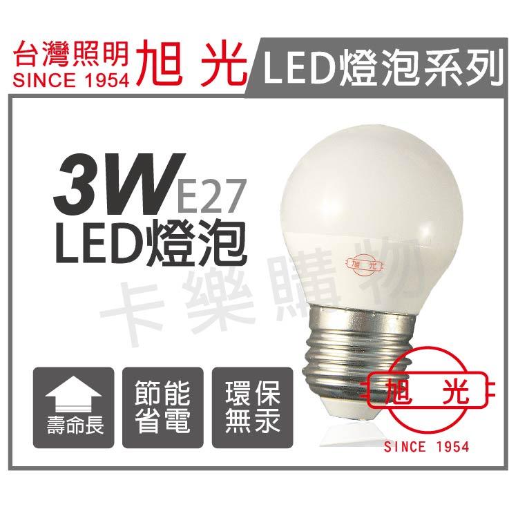 旭光 3W 3000K 黃光 E27 全電壓 LED燈泡 _ SI520014