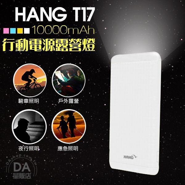 《DA量販店》HANG 10000 T17 行動電源 LED 露營燈 手電筒 超輕薄 白色(W96-0071)