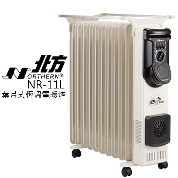 最大適用11坪 ★ 葉片式恆溫電暖爐 ★ NOTHERN 北方 NR-11L 11葉片 公司貨 0利率 免運