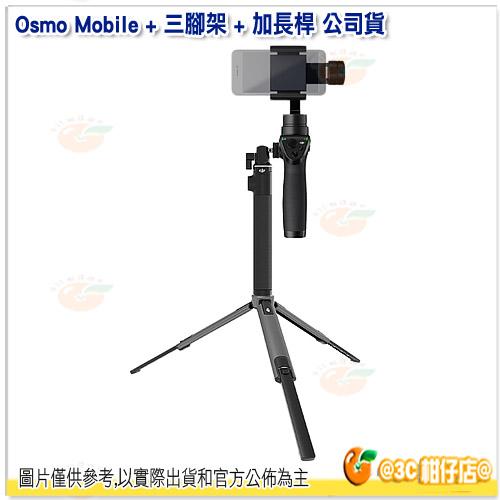 大疆 DJI Osmo Mobile + 三腳架 + 加長桿 先創公司貨 雲台 全景 直播 三軸 穩定器