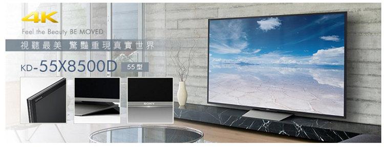 Sony 4K 3840*2160 LED 超薄電視KD-55X8500D 4K LED智慧電視熱線02-2847-6777