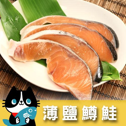 薄鹽鱒鮭(約300g/包)