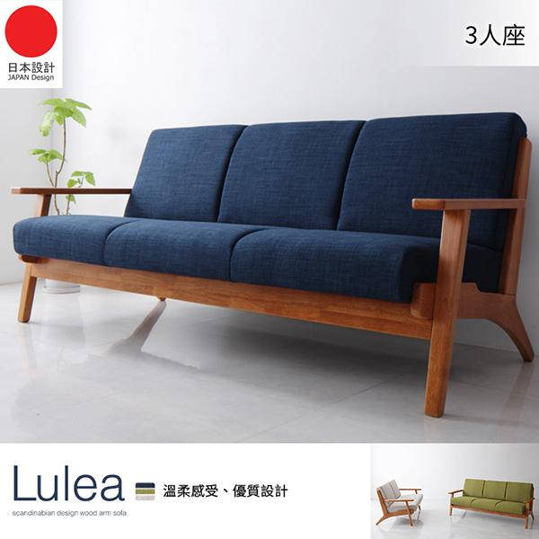 沙發 沙發床【Y0071】Lulea北歐款木製扶手3人沙發 完美主義