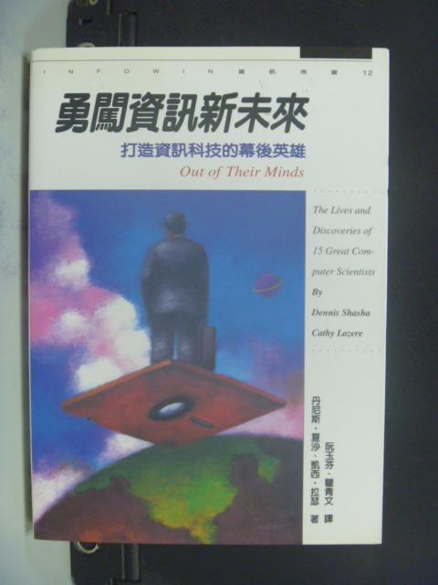 【書寶二手書T1/科學_LCU】勇闖資訊新未來_朱青文, SHASHA