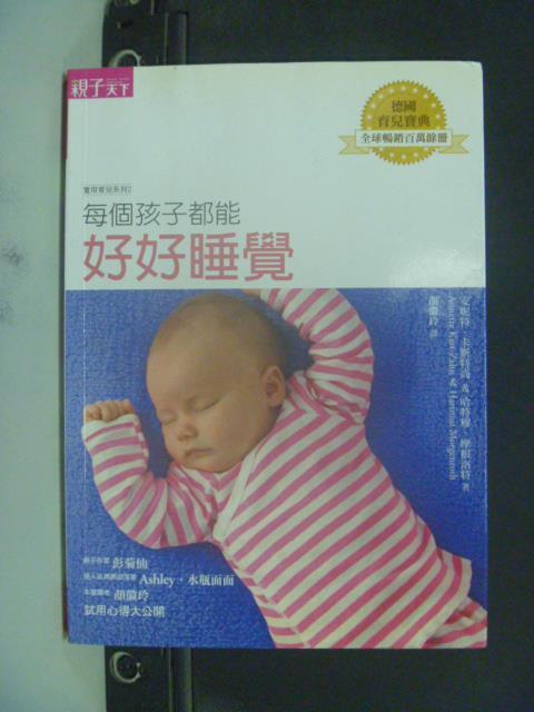 【書寶二手書T1/親子_IAG】每個孩子都能好好睡覺_顏徽玲, 安妮特.卡斯特尚