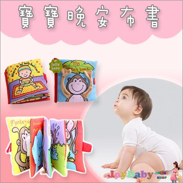jollybaby布書 雙面彩色撕不破猴子立體學習書 嬰兒床 床圍 手推車【JoyBaby】