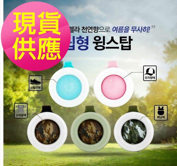 韓國 DS WING STOP 長效防蚊扣(1入)【巴布百貨】