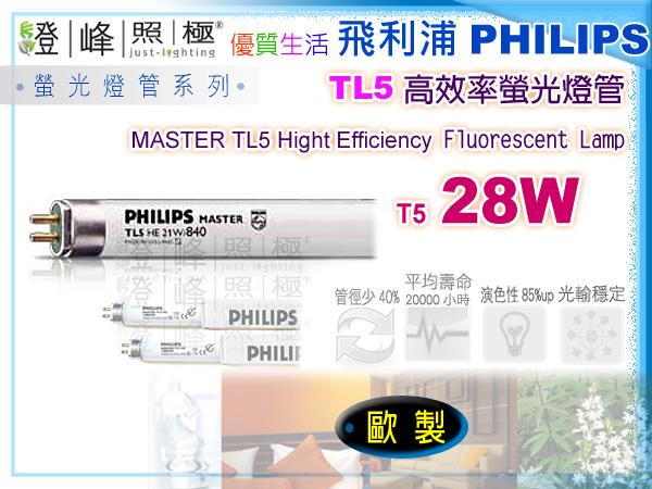 【PHILIPS飛利浦】燈管 T5.28W TL5高效率三波長省電燈管 歐洲製【燈峰照極my買燈】