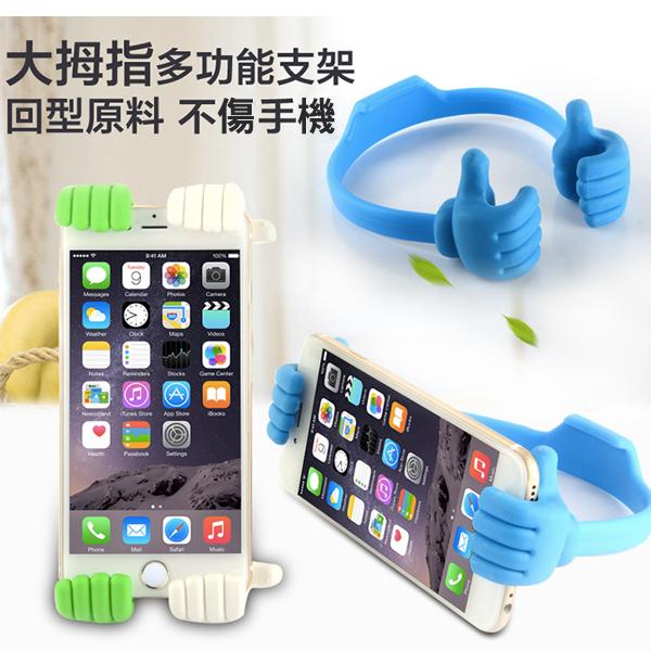 大拇指支架 小手支架 創意多功能 懶人支架 迷你立架 通用手機支架 平板展示架 手指彈力支架 支撐架 (不挑色)