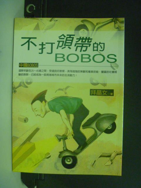 【書寶二手書T2/心理_OMC】不打領帶的BOBOS_拜金女