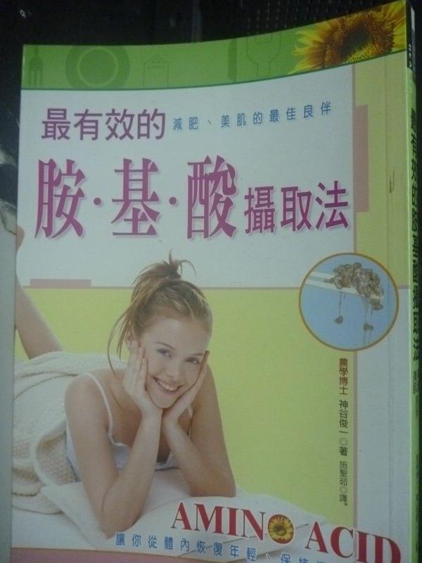 【書寶二手書T1/美容_IDR】最有效的胺基酸攝取法_神谷俊一