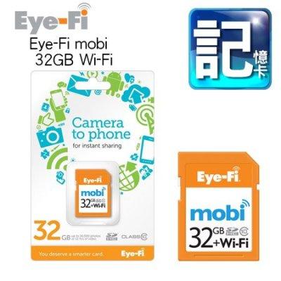 "Eye-Fi Mobi 32G WiFi SDHC 無線記憶卡 Class10 富堃公司貨""正經800"""