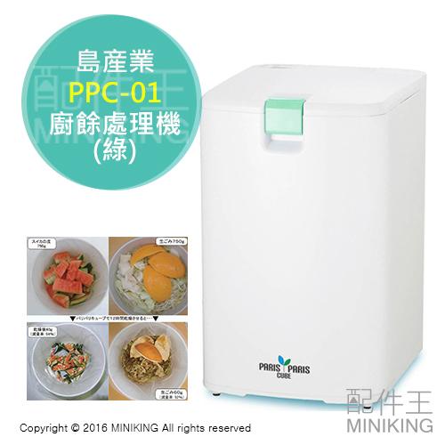 【配件王】日本代購 一年保 島産業 PPC-01 綠 廚餘機 廚餘處理機 廚餘桶 另 MS-N53