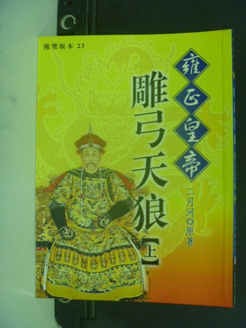 【書寶二手書T7/一般小說_OJV】雍正皇帝: 雕弓天狼 上_二月河