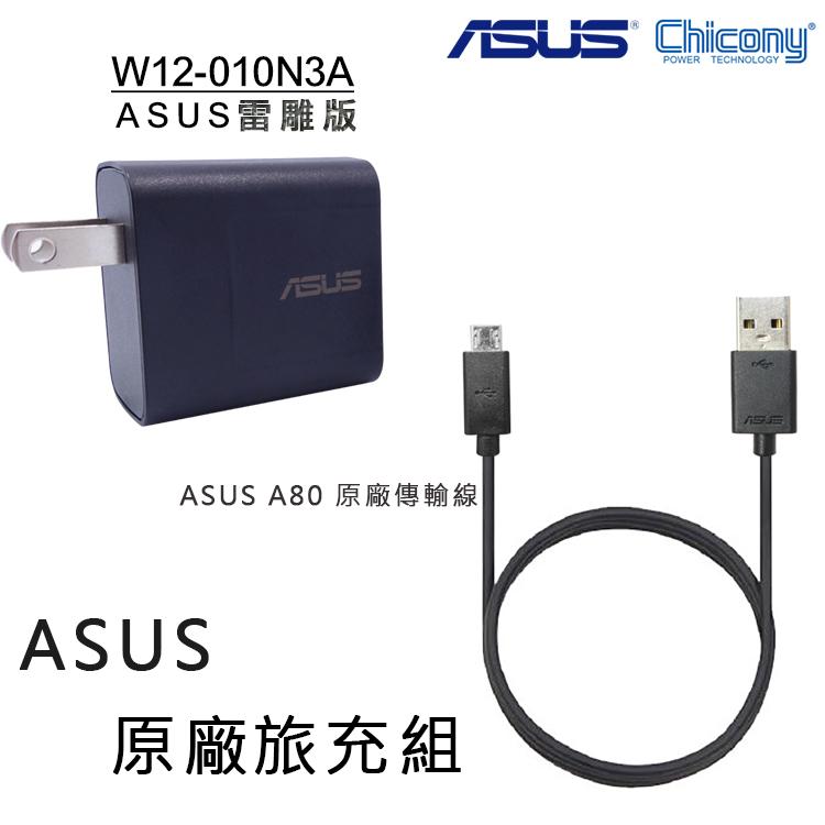 ASUS 原廠旅充頭+A80 原廠傳輸線/原廠旅充組/充電器/旅充/平板/手機/行動電源/電源供應器/ASUS ZenFone Selfie ZD551KL/Max ZC550KL/Go ZC500TG/TV ZB551KL/ZenFone 2 ZE551ML/Laser ZE500KL/ZE550KL/Zoom ZX551ML