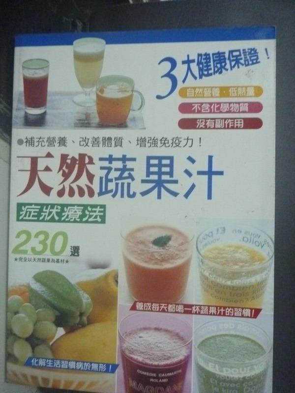 【書寶二手書T9/養生_WET】天然蔬果汁症狀療法_井上由香里