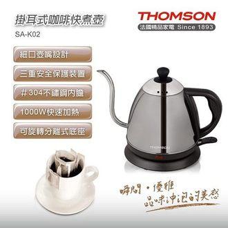 自動斷電 快煮壺 THOMSON SA-K02  0.8L 掛耳式咖啡 304不鏽鋼  公司貨 免運