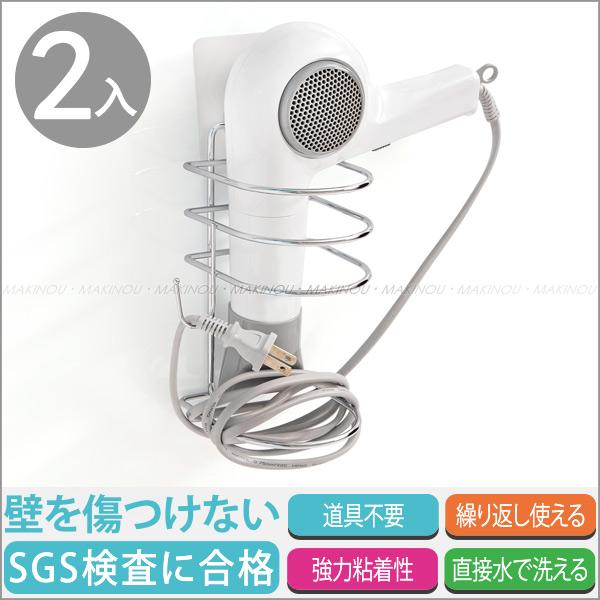 無痕貼 日本MAKINOU多功能萬用304不鏽鋼吹風機置物架-2入-台灣製 牧野 附無痕掛勾 方/圓款隨機 無痕貼 MAKINO