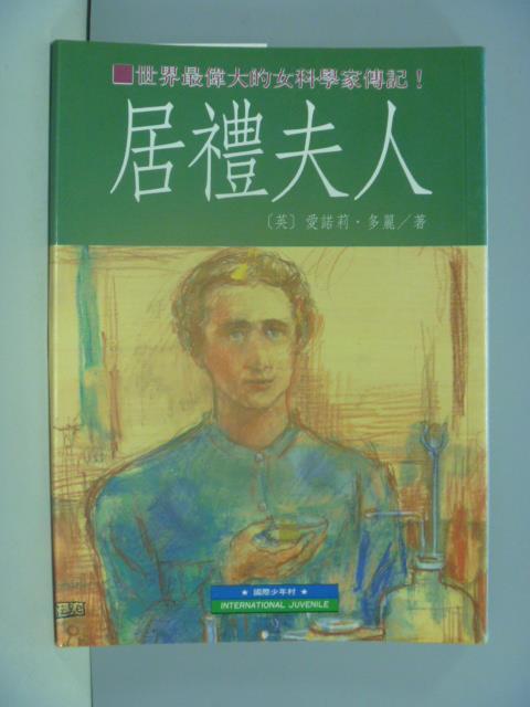 【書寶二手書T1/兒童文學_KEB】居禮夫人_愛莉諾‧多麗