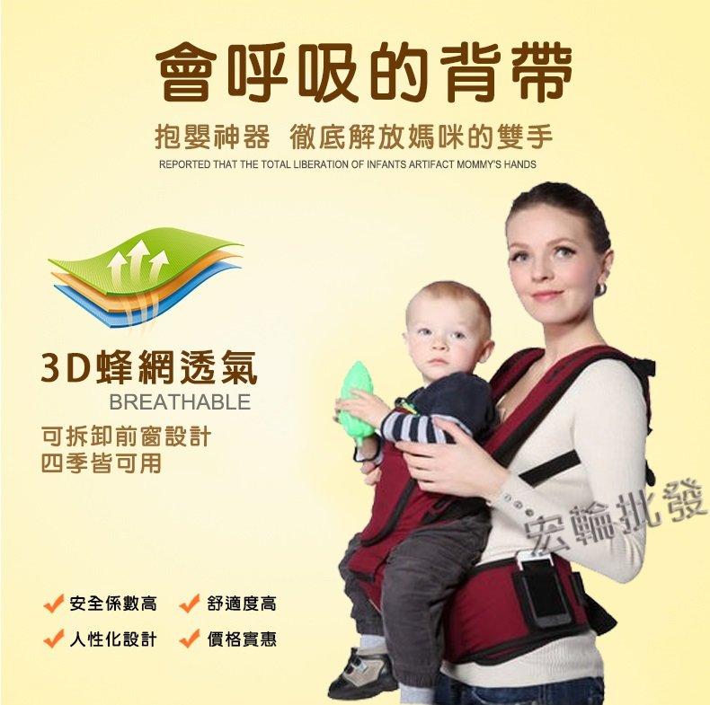 現貨 原裝正品  抱嬰透氣寶寶腰凳揹巾 初生嬰幼兒雙肩嬰兒背帶背袋背巾腰椅 可拆卸腰凳
