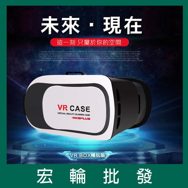 原裝保固一年 VR CASE / Box 3D眼鏡虛擬實境 頭盔 Vive Gear PS 穿戴裝置