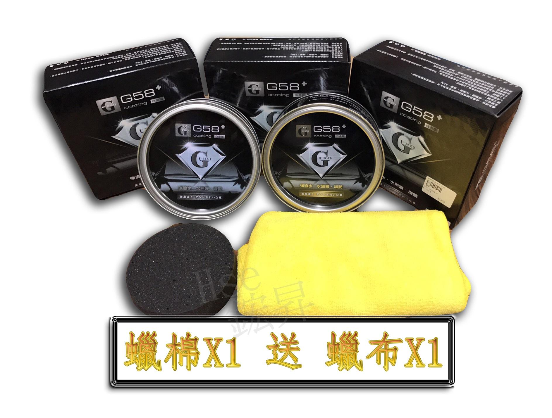 G58+ 棕櫚蠟 PRO公司貨 300克 可參考 G58 柯林 845,鯊魚,Zymol,wolfgang 封體