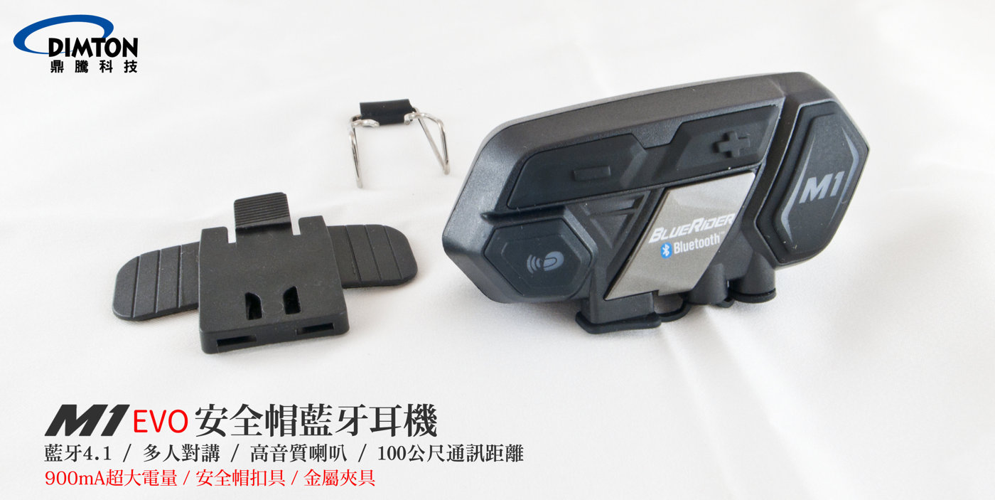 鋐昇電商 加大電池版 M1 EVO 安全帽 藍芽耳機 無線電 超音速 穩特固 對講 M1S BKD M1-S ALOHA BKS1