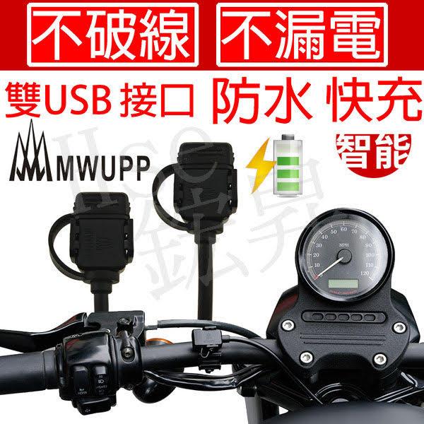 五匹 MWUPP 雙USB ((防水充電線組)) 機車 充電 手機充電 邊騎邊充 (非 RAM) 手機導航支架
