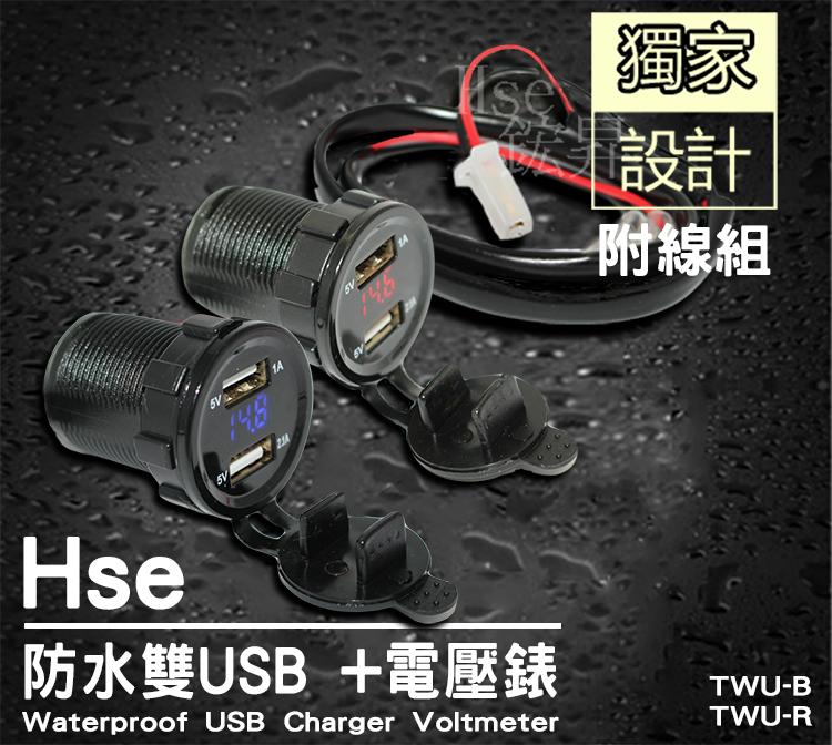 邊騎邊充 電壓表 顯示 雙 USB 2.1A 最新 雙電壓 日本 2.1A 防水 車充 點菸 機車小U 五匹 RAM G6 G5 光陽 三陽 宏佳騰 雷霆 手機架 六爪 橫桿 後視鏡