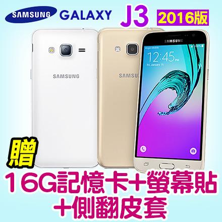 SAMSUNG Galaxy J3 (2016年新版) 贈16G記憶卡+螢幕貼+側翻皮套 三星4G 雙卡雙待智慧型手機