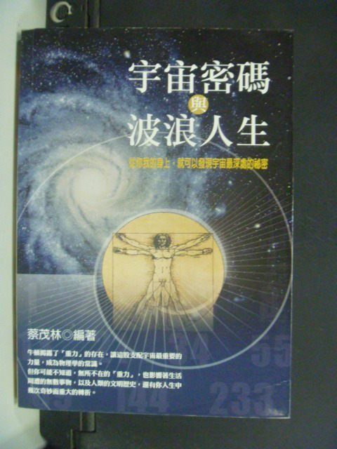 【書寶二手書T3/科學_JHY】宇宙密碼與波浪人生_蔡茂林