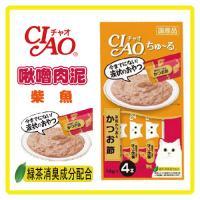 日本CIAO│啾嚕肉泥 貓零食 多種口味可任選
