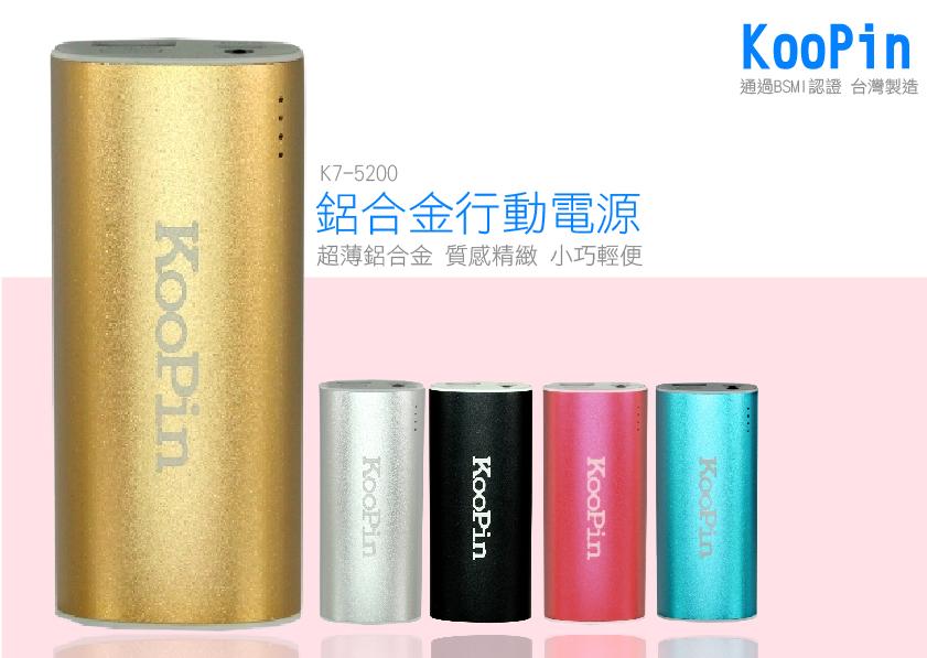 KooPin 鋁合金行動電源 1A+台灣製造k7-5200 USB移動充電 可充式鋰電池芯 LED手電筒 旅充 安卓 蘋果