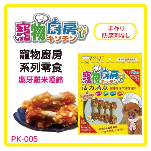 【力奇】寵物廚房零食 潔牙雞米啞鈴-180g(PK-005)- 150元 >可超取(D311A05)