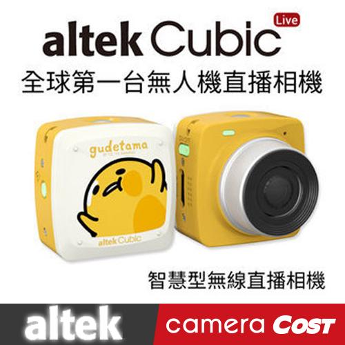 ★超可愛蛋黃哥【熱銷現貨】Altek Cubic 蛋黃哥 迷你 智慧型相機 無線直播相機 美肌