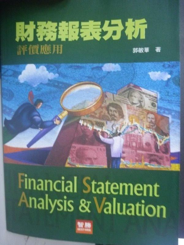 【書寶二手書T9/大學商學_QHD】財務報表分析:評價應用3/e_郭敏華