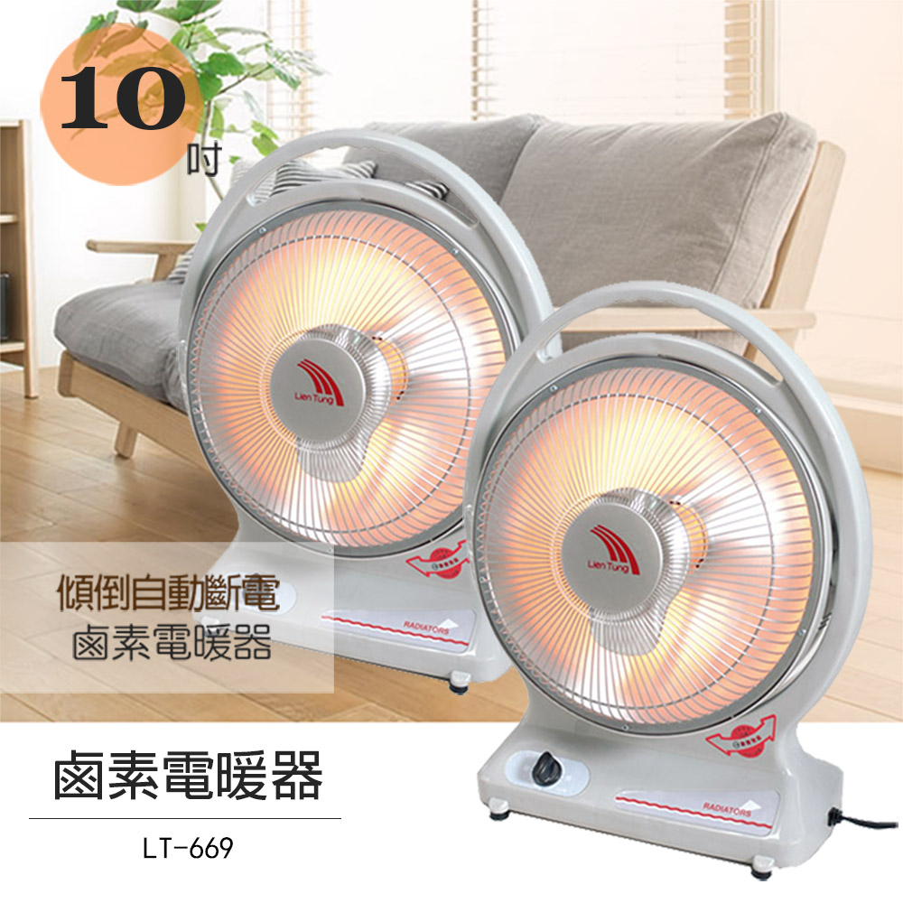 《買一送一》 【聯統】10吋手提式鹵素燈管 電暖器 LT-669