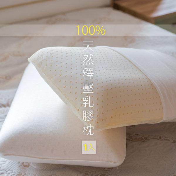 枕頭 [PRIMARIO 乳膠枕]  蜂巢式乳膠 ; 經SGS檢驗 ;  抗菌透氣; 翔仔居家