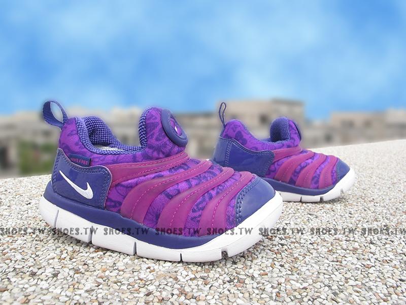 Shoestw【834366-500】NIKE DYNAMO FREE 童鞋 毛毛蟲 小童鞋 紫春天昆蟲 可凹折