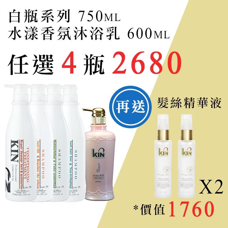 『限時優惠』KIN「白瓶系列」還原酸蛋白、水漾香氛沐浴乳任選4瓶優惠只要2680再送髮絲精華液2瓶