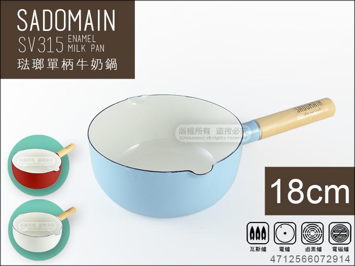 快樂屋♪仙德曼 SADOMAIN 07-2914 琺瑯單柄雪平鍋 18cm 牛奶鍋 片手鍋 單柄湯鍋