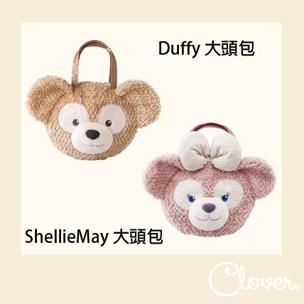 預購 東京迪士尼海洋  Duffy /  Shelliemay 超Q大頭包包 3way