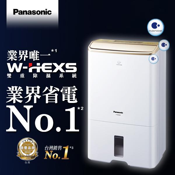 【好禮送】Panasonic國際牌 22公升 清淨除濕機F-Y45CXW