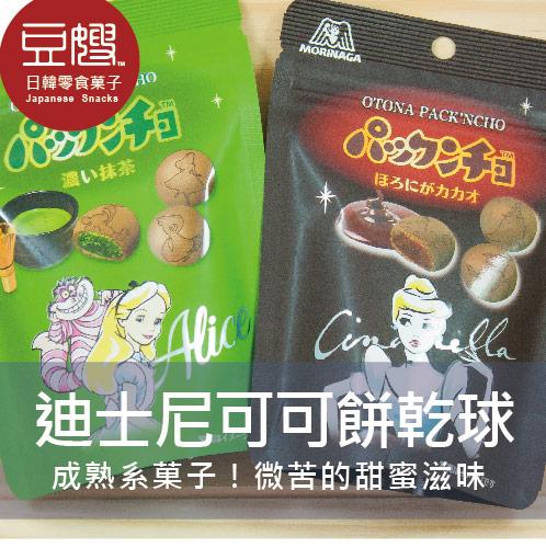 【即期特價】日本零食 森永 迪士尼大人餅乾球(抹茶/奶茶new)
